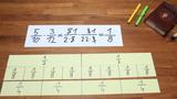 Brüche multiplizieren - Aufgabe 4