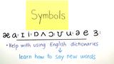 Pronunciation – Vowels